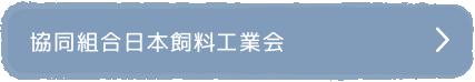 協同組合日本飼料工業会