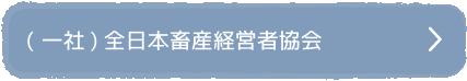 (一社)全日本畜産経営者協会